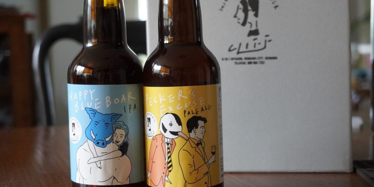 ビールも手作りでひとつ、クリフビールで夏を乗り切る