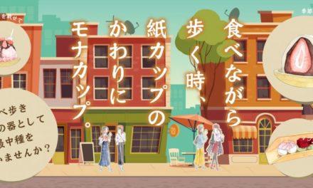 最中は美味い、美味しい最中が食べたい、加賀種食品さんのモナカップすごい