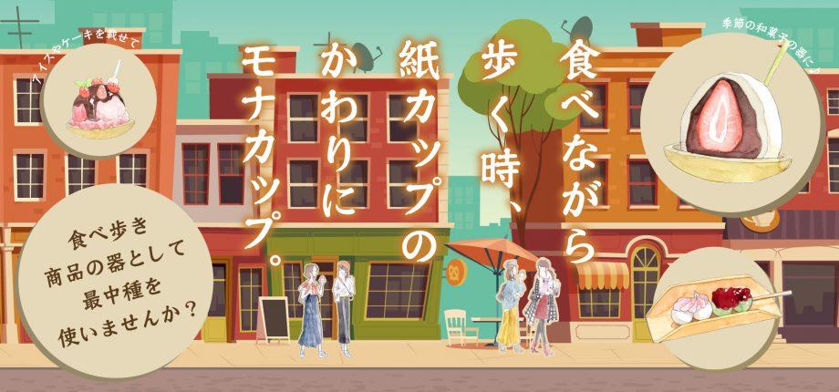 加賀種食品 モナカップ