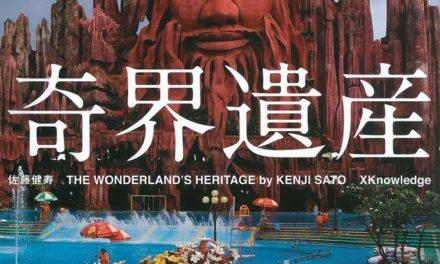クレイジージャーニーでおなじみの佐藤健寿先生の『奇界遺産(佐藤健寿・著)』を買ったよ。