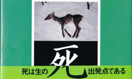 『死 / 宮崎学』写真集を買う。死の定点観測は生の観測。
